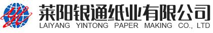 萊陽銀通紙業
