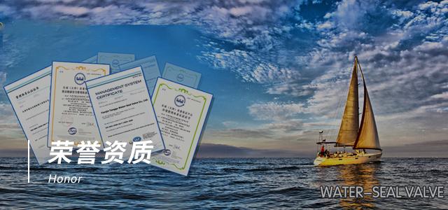 天津市塘沽沃特斯阀门有限公司