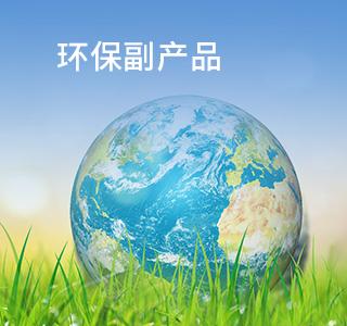 環保副產品