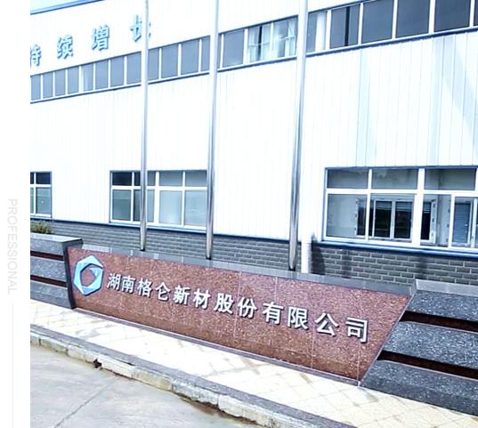 湖南格侖新材股份有限公司