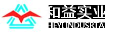 東莞市和益實業有限公司!