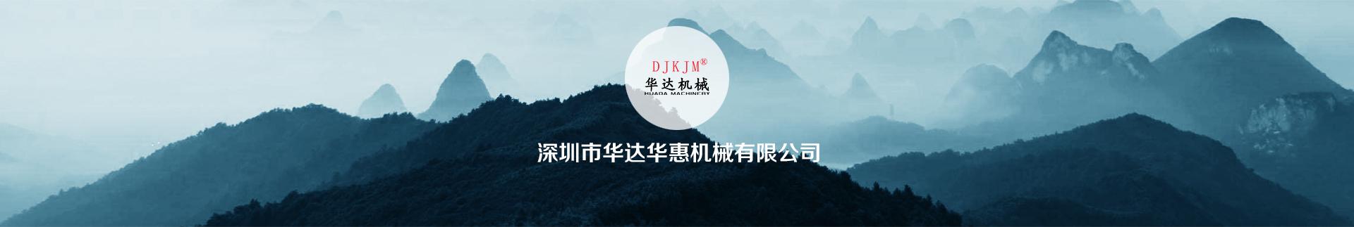 深圳市華達華惠機械有限公司