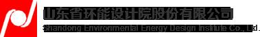 山東省環能設計院股份有限公司
