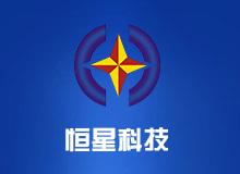 河南恒星科技股份有限公司