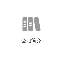 Zhejiang Huilong New Materials Co.,Ltd.