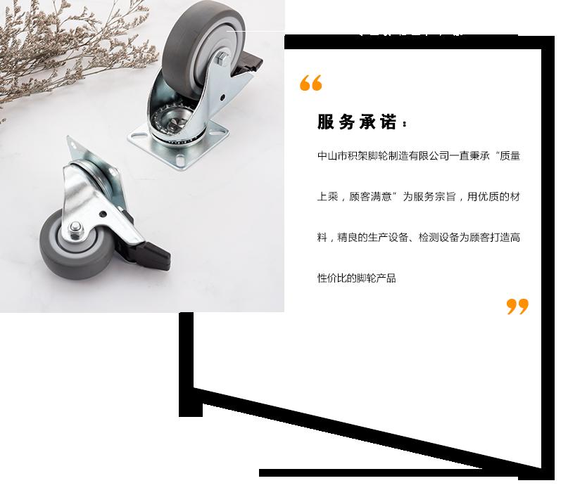 中山市积架脚轮制造有限公司