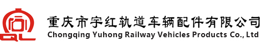 重慶市宇紅軌道車輛配件有限公司