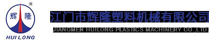江门市辉隆塑料机械有限公司