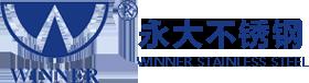 廣州永大不銹鋼有限公司
