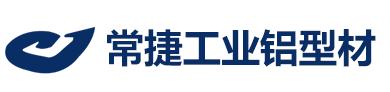 常捷工业铝型材(深圳)有限公司