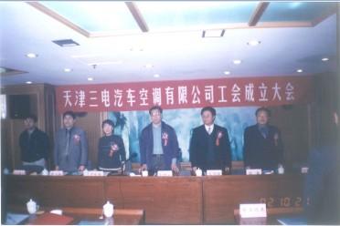 天津三電汽車空調有限公司