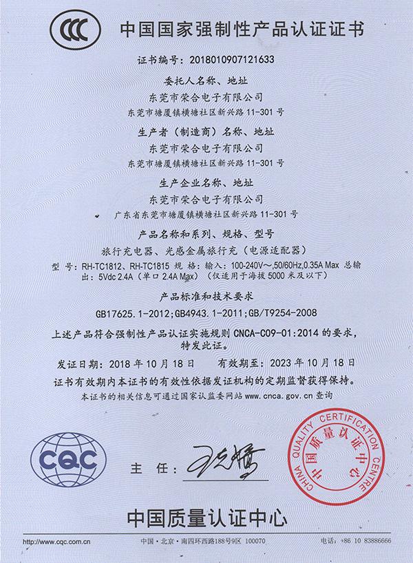 國家ccc認證