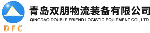 青島雙朋物流裝備有限公司