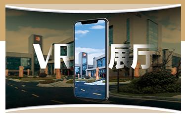 皇冠体育VR展厅