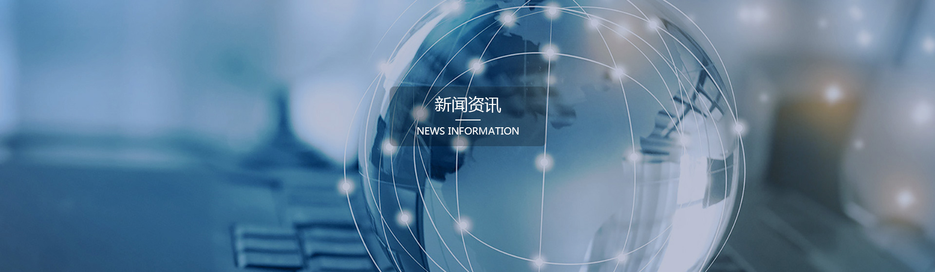 山东奥福环保科技股份有限公司