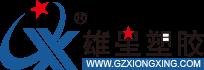 广州市雄星塑料制品有限公司