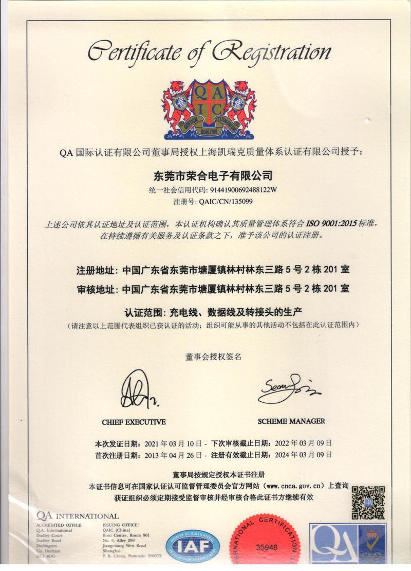 ISO.9001質量體系認證
