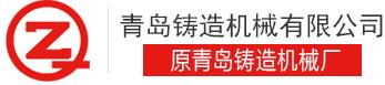 青島鑄造機械有限公司