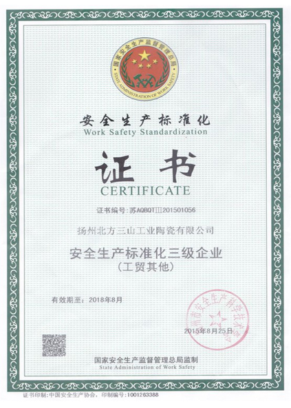 揚州北方三山工業陶瓷有限公司
