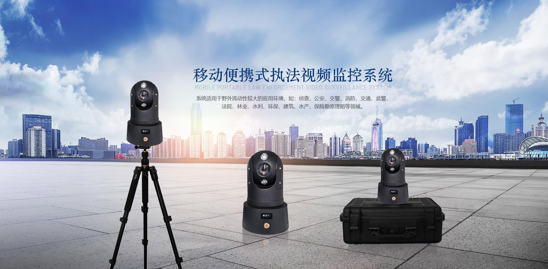 移动便携式执法视频监控系统