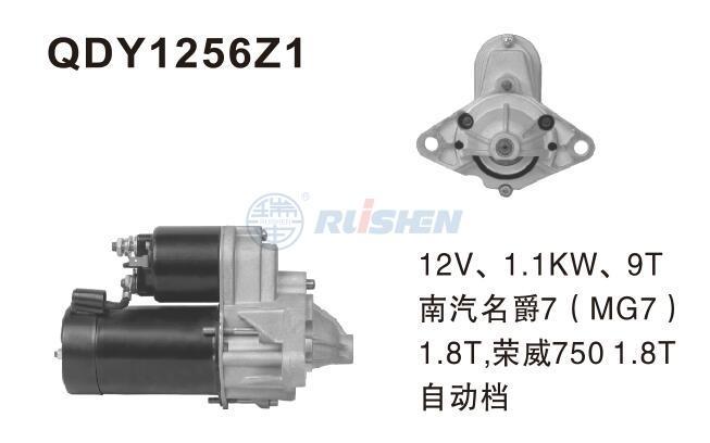 型號:QDY1256Z1