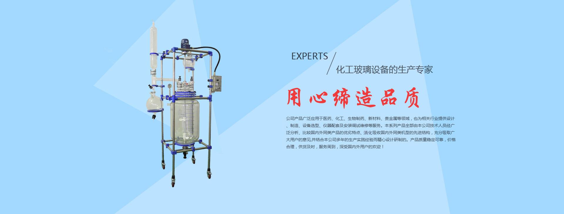 化工玻璃設備的生產專家