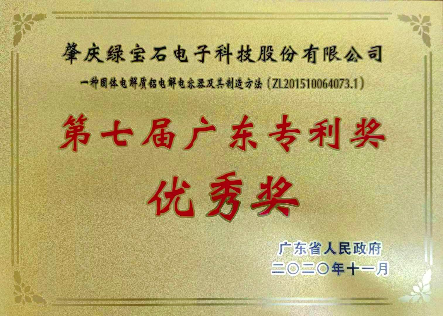 大事記3:2020年榮獲廣東省專利獎優秀獎