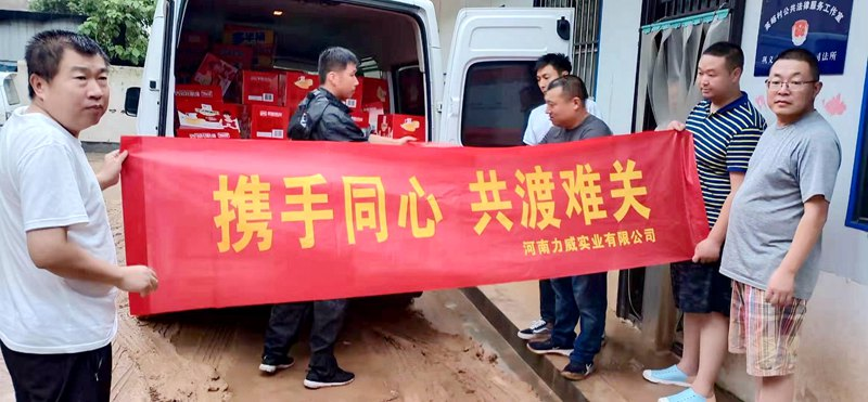 河南力威實業有限公司慰問洪災群眾簡報