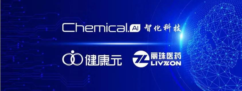 麗珠醫藥集團、健康元藥業集團與智化科技開展戰略合作,共同推動AI在工藝化學的應用