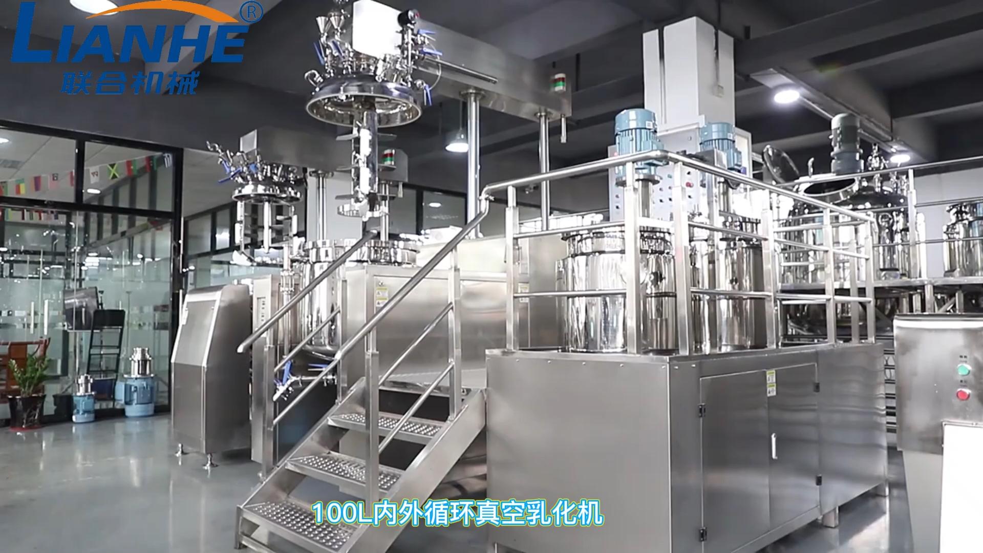 100L内外循环真空乳化机