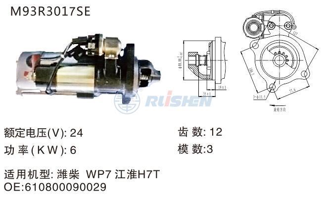 型號:M93R3017SE