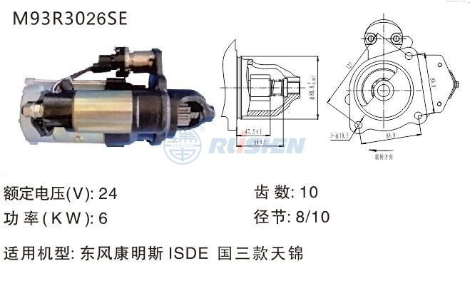 型號:M93R3026SE