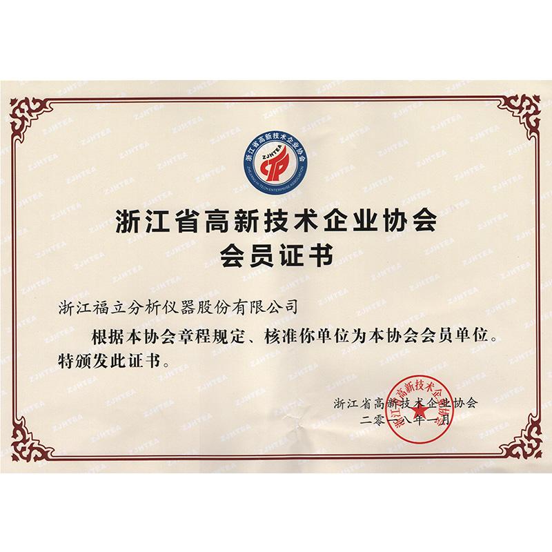 浙江省高新技术企业协会会员证书2018年