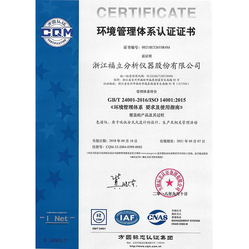 2018年环境管理体系认证证书