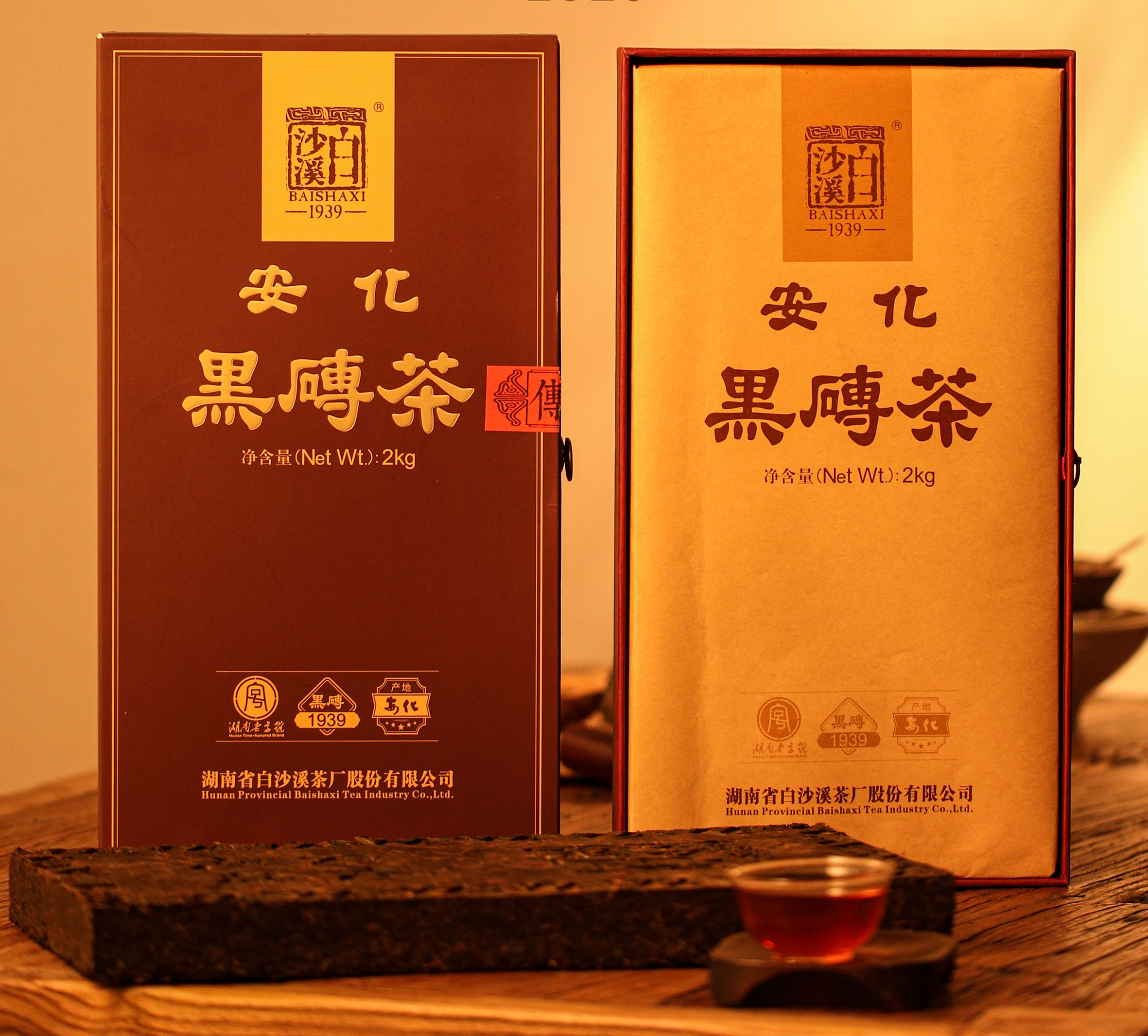 2Kg黑磚茶(新版)