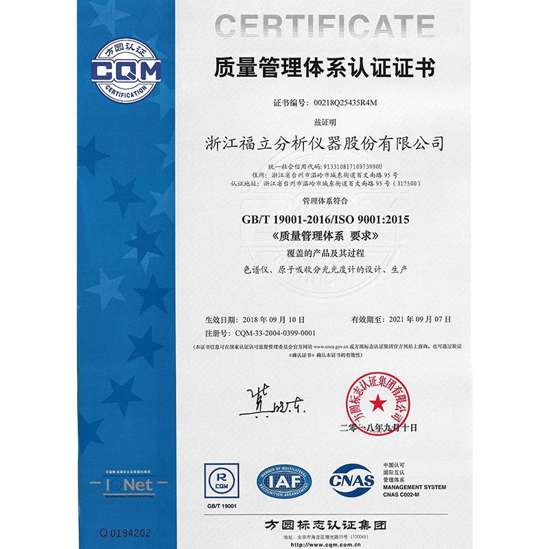 2018年质量管理体系认证证书