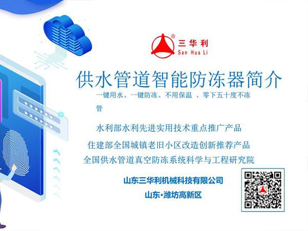 三華利供水管道智能防凍器21.7(通用)
