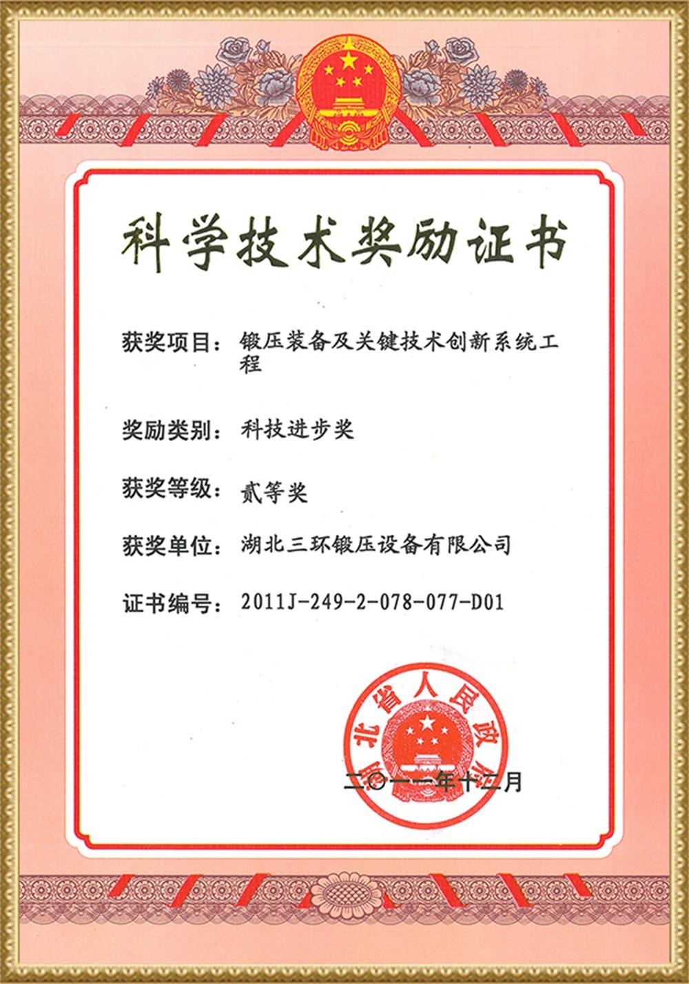 2011省科技进步二等奖