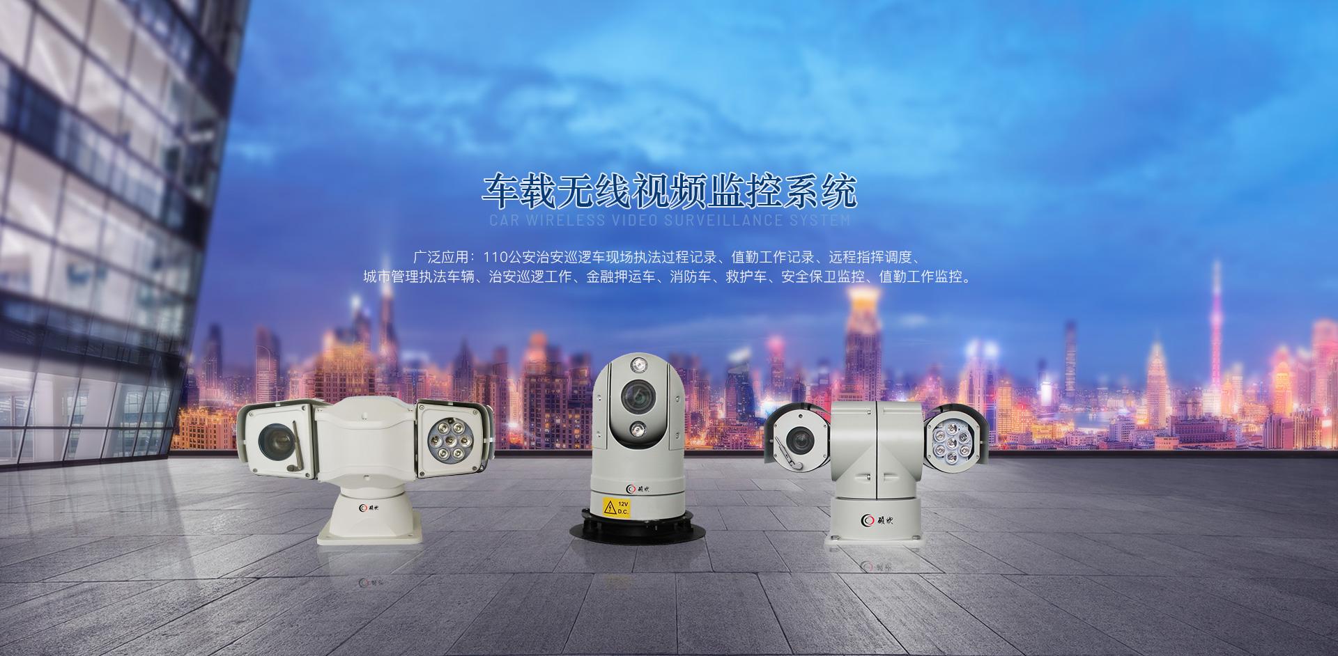 车载无线视频监控视频系统