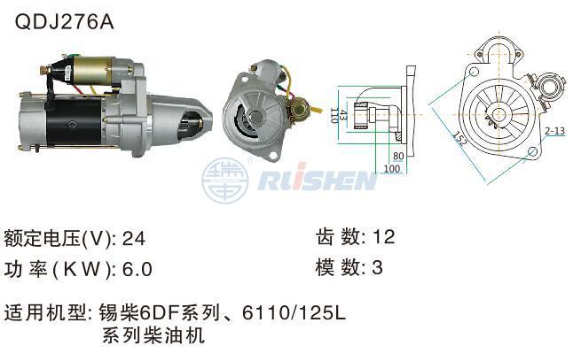 型號:QDJ276A