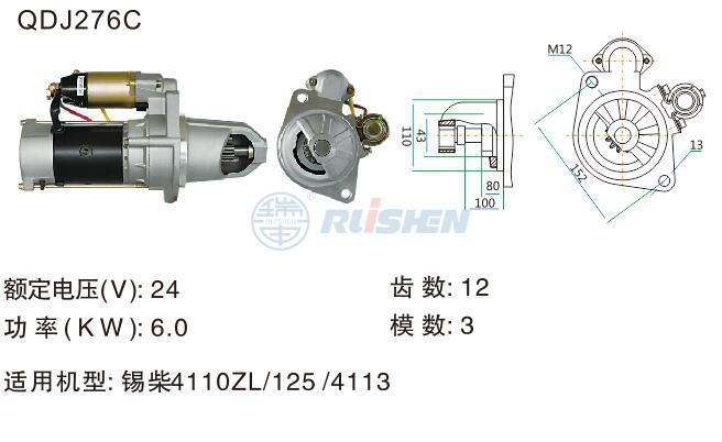 型號:QDJ276C