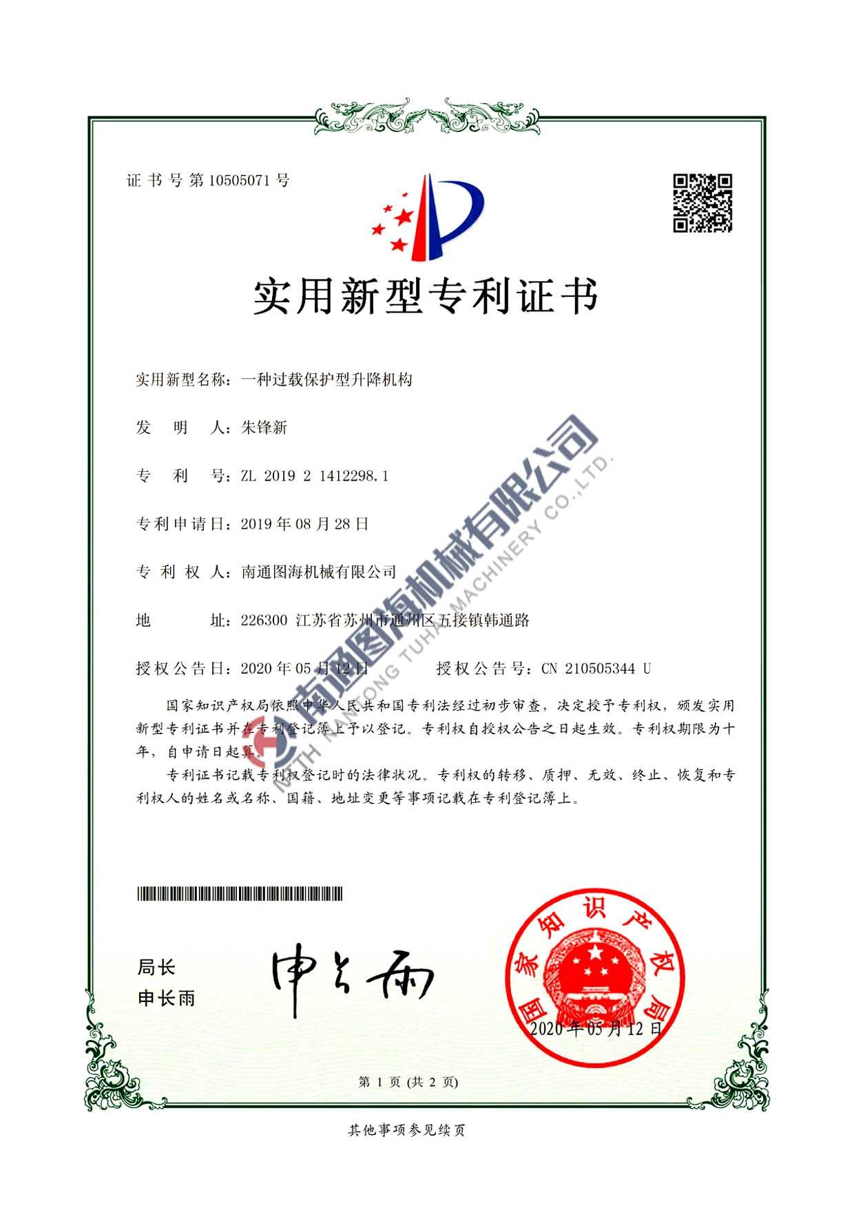 一種過載保護型升降機構(證書)