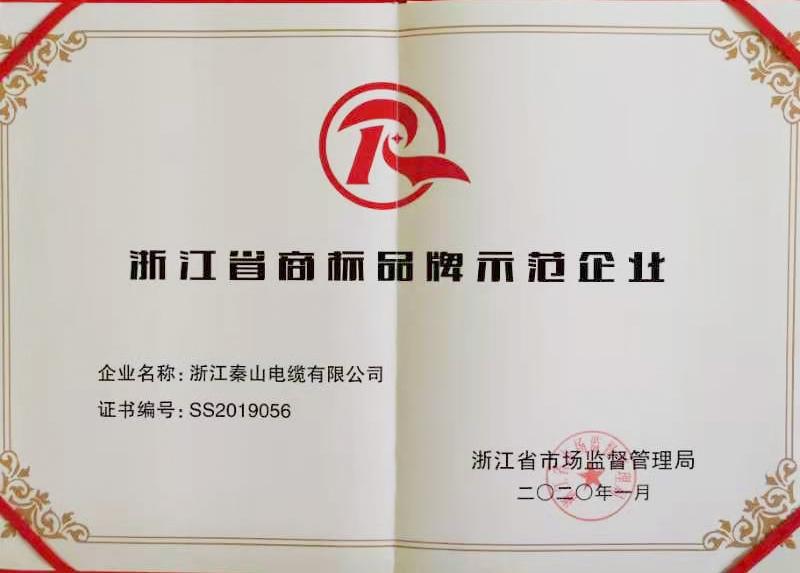 浙江省商标品牌示范企业