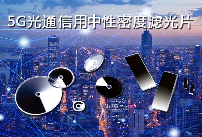 5G光通信用滤光片