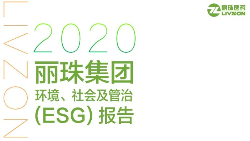 2020丽珠集团环境、社会及管治(ESG)报告