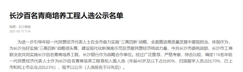 """总经理陈超成功入选""""百名青商培养工程""""人选"""
