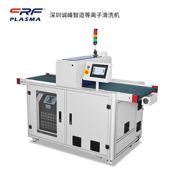CRF诚峰智造低温等离子清洗机处理技术应用简述