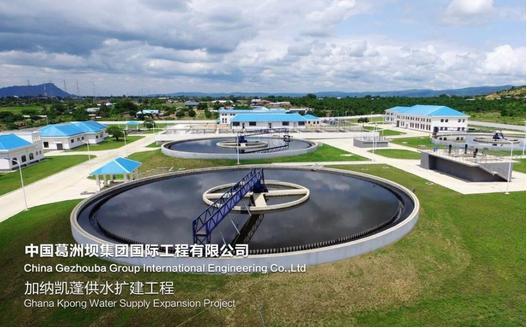 中國葛洲壩集團國際工程有限公司