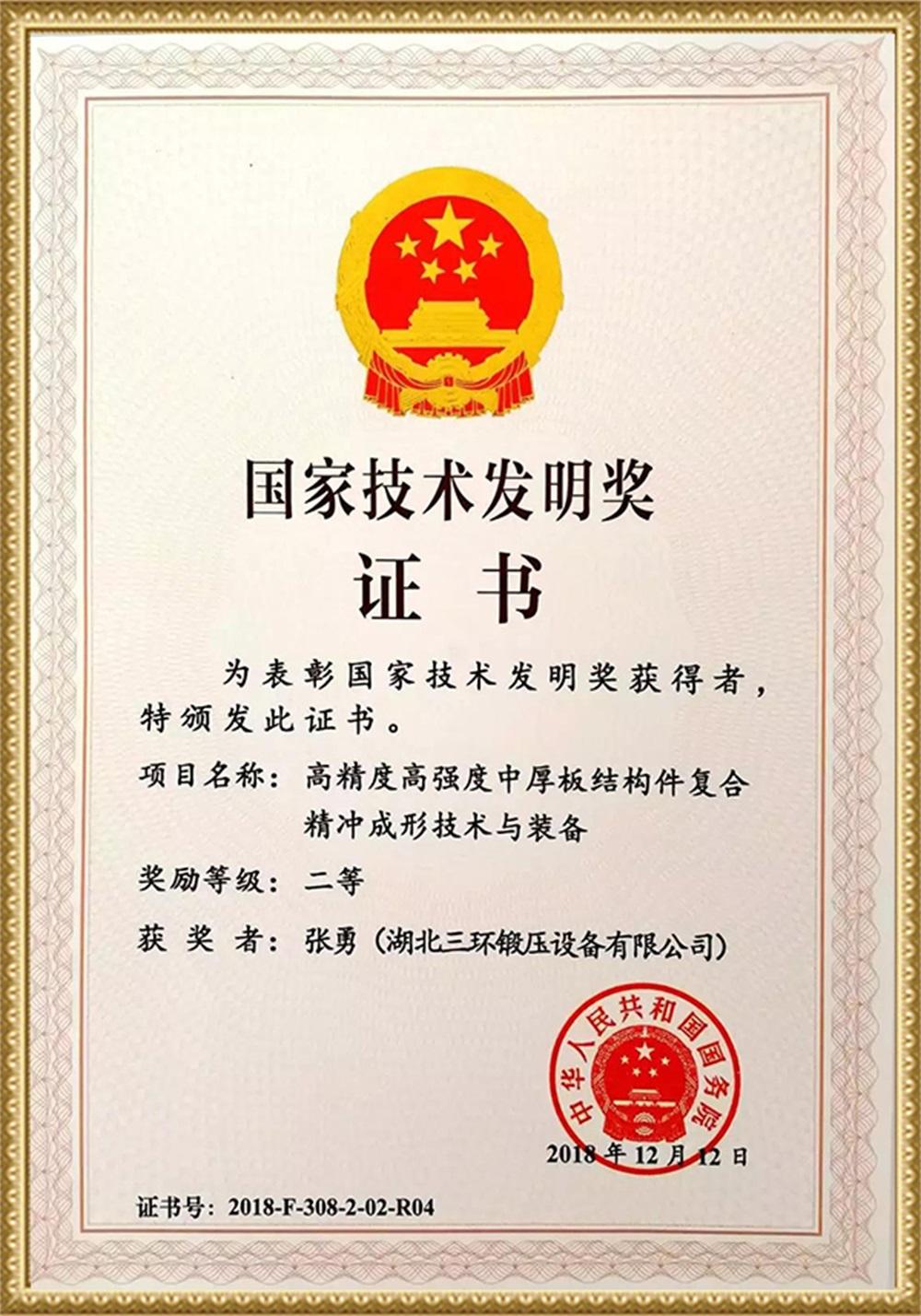 2018国家技术发明二等奖