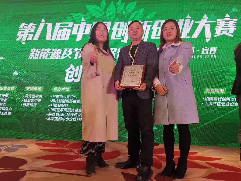 大事記2:2019年榮獲第八屆中國創新創業大賽成長組優秀企業